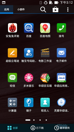 Screenshot_2014-06-15-15-12-41