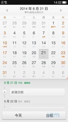 QQ图片20140821173110