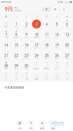 Screenshot_2014-09-03-12-24-43