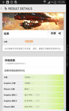 豌豆荚截图20140910152813