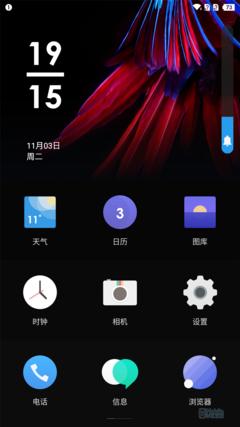一加手机 X截图 (10)