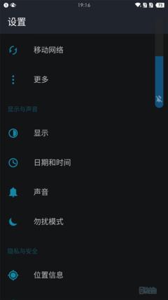 一加手机 X截图 (14)