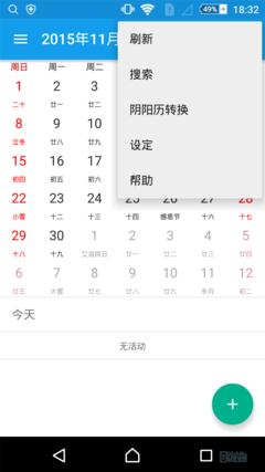 Screenshot_2015-11-19-18-32-03