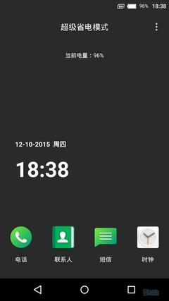 Screenshot_2015-12-10-18-38-32