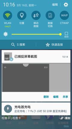 Screenshot_2015-03-16-10-16-11