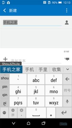 Screenshot_2014-01-12-12-13-28_副本
