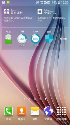三星Galaxy S6 (11)