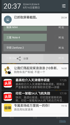 Screenshot_2015-08-16-20-37-44