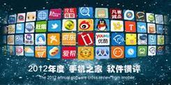 2012年度手机之家软件横评