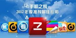2012年度手机之家软件推荐