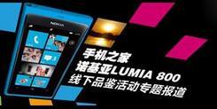 手机之家诺基亚Lumia 800线下品鉴活动