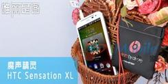 HTC灵感XL唯丽是图专题