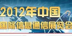 2012中国国际信息通信展览会专题