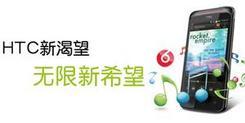 HTC新渴望系列专题