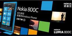 诺基亚Lumia800C非凡体验Windows Phone