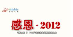 手机之家2012年度庆典 即将开幕