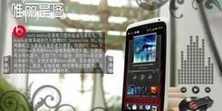 唯丽是图(五):万众瞩目 HTC one X