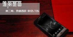 唯丽是图(二):灵睿透明 索尼LT26i