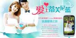 美人心机 HTC新渴望V限量版蓝机浪漫专题