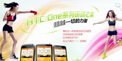 美人心机 HTC One系列运动之美专题