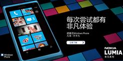 诺基亚Lumia非凡系列专题报道