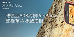 诺基亚808纯景PureView专题