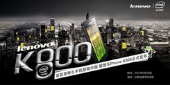 英特尔手机入华 联想发布乐Phone K800