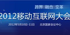 2012全球移动互联网大会全程直播