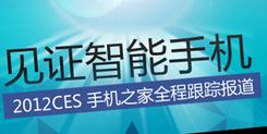 CES2012年手机之家见证智能手机新格局