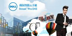 戴尔智能云手机Streak Pro D43云享无限