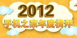 手机之家2012年度横评获奖页面
