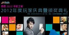 2012年手机之家玩家盛典颁奖典礼