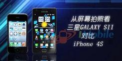 从屏幕拍照看三星GALAXY SII对iPhone4S