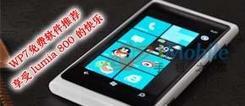 享受lumia 800的快乐 WP7免费软件推荐