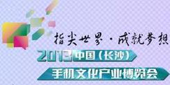 2013年中国(长沙)手机文化产业博览会