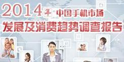 2014年中国手机市场发展及消费趋势调查报告