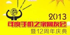 2013年度手机之家网友会暨12周年庆典
