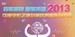 2013年度手机之家玩家庆典暨颁奖典礼