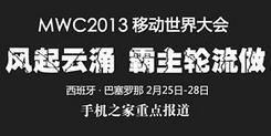 霸主轮流做!MWC2013手机之家重点报道