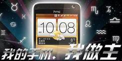 HTC E1我的手机我做主 玩儿转DIY
