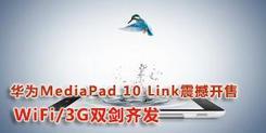 华为MediaPad 10 Link平板专题