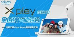 vivo Xplay全国线下体验会