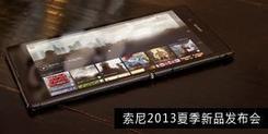 索尼2013夏季新品发布会专题