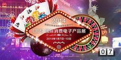2014 CES国际消费电子产品展