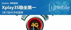 Xplay3S稳坐第一 5英寸起4G手机推荐