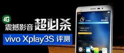 4G震撼影音超必杀 vivo Xplay3S评测