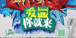 IUNI U3全民发布会