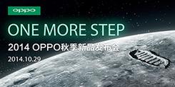 2014 OPPO秋季新品发布会