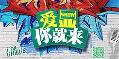 IUNI U3全民发布会 青岛站