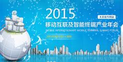 2015移动互联及智能终端产业年会